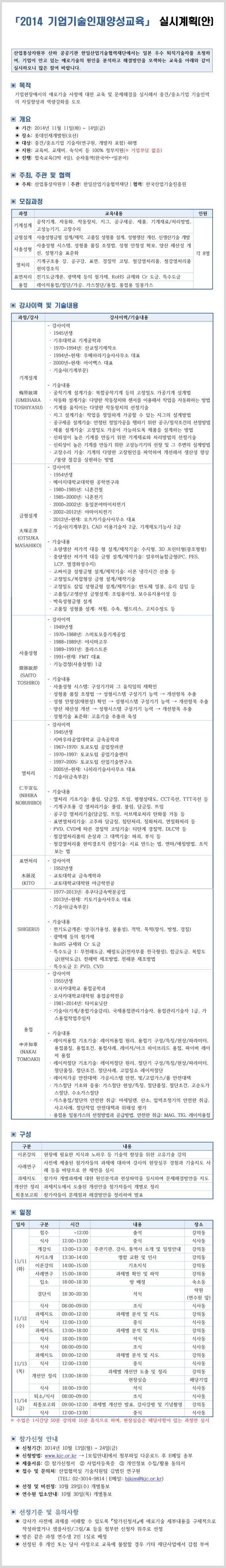 (모집안내)「2014 기업기술인재양성교육」실시계획(안).jpg