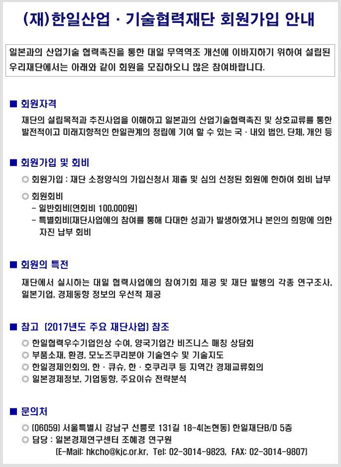 2017_회원가입안내.png