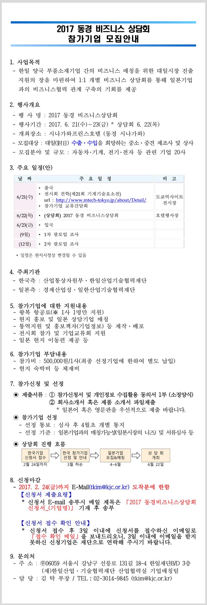 2017 동경비즈니스 상담회 참가기업 모집안내.png
