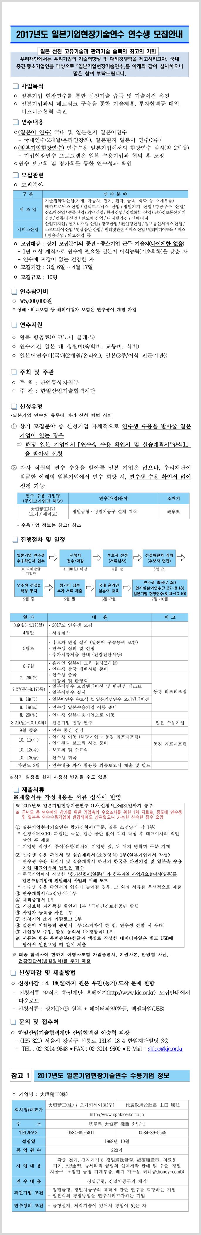 2017년도 일본기업현장기술연수 연수생 모집안내 copy.png