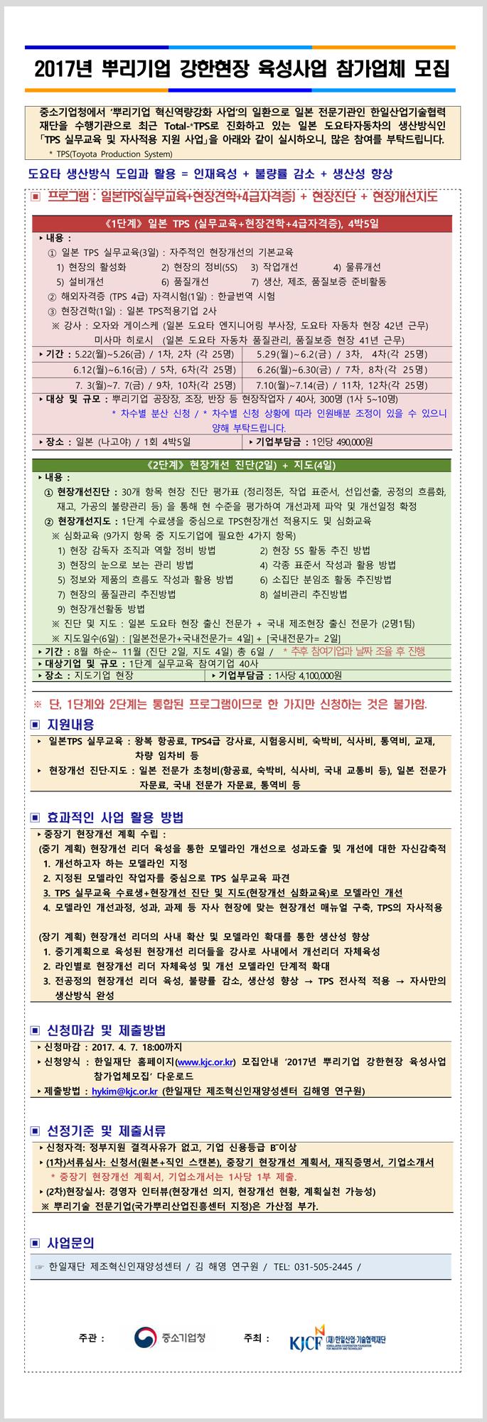 뿌리기업 강한현장 육성사업 참가업체 모집안내.png
