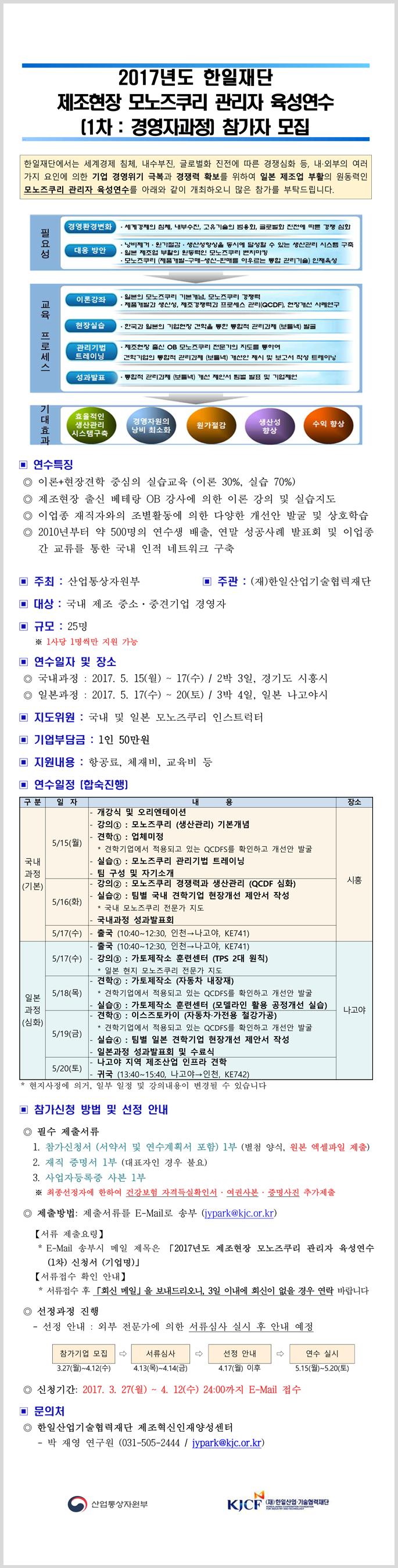 2017년도 제조현장 모노즈쿠리 관리자 육성연수 (1차) .png