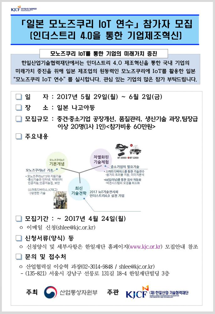 「일본 모노즈쿠리 IoT 연수」참가자 모집.png