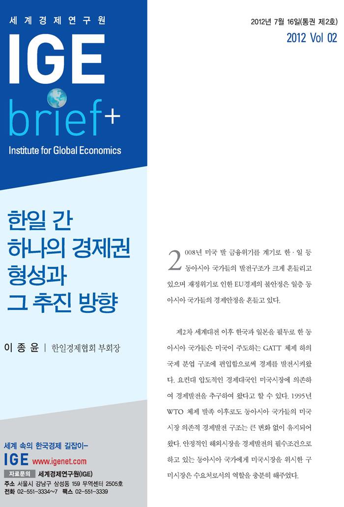 한일 간 하나의 경제권 형성과 그 추진 방향_세계경제연구원_20120716_Page_1.jpg