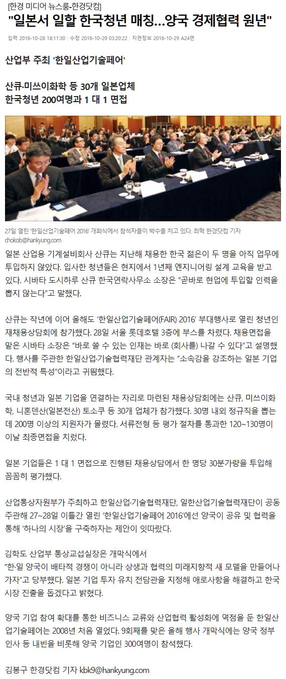 일본서 일할 한국청년 매칭...양국 경제협력 원년.png